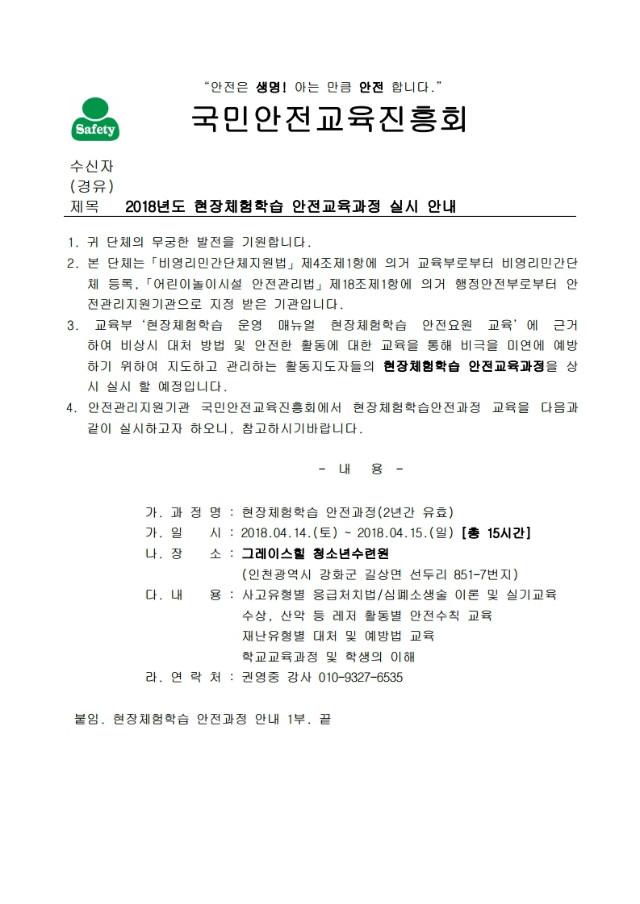현장체험학습 안전교육과정 실시안내 (공문).pdf_page_1.jpg