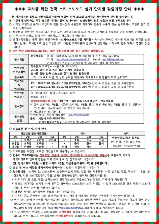 2018. 스키,보드 연수 서울,경기 안내용.jpg