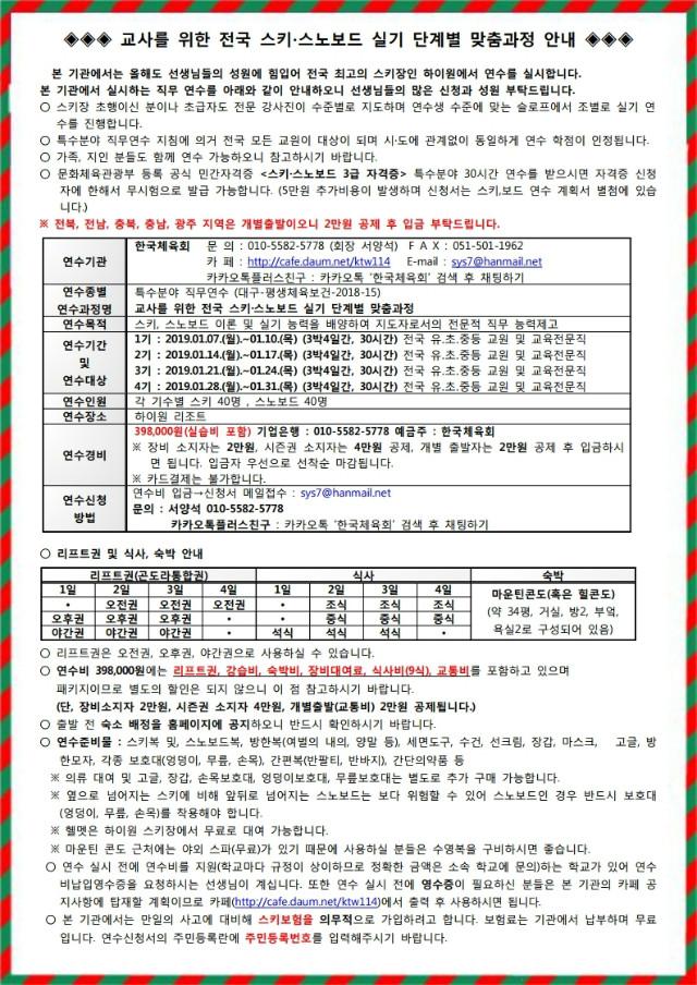 2018. 스키,보드 연수 전북,전남,충북,충남, 광주 안내용.pdf_page_1.jpg